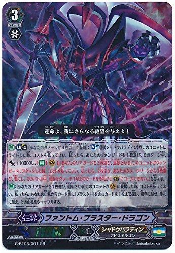 G-BT03/001 [GR] : ファントム・ブラスター・ドラゴン