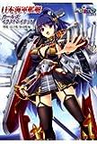 日本海軍艦艇ガールズイラストレイテッド 戦艦・巡洋艦・駆逐艦編 (イカロス・ムック MC☆あくしずMOOK)