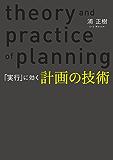 「実行」に効く 計画の技術