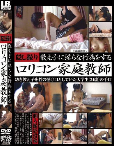 教え子に淫らな行為をするロリコン家庭教師 [DVD]