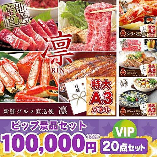 ビップ景品100,000円20点セット アプリ対応ビンゴカード50枚付 B07DQBM9T5