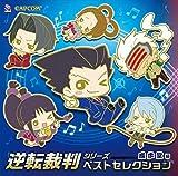 Gyakuten Saiban Series Best Nan -Naruhodou Hen
