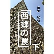 saigo no wana ge (Japanese Edition)