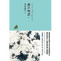 源氏物語 中 (池澤夏樹=個人編集 日本文学全集05)