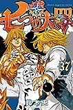 七つの大罪 コミック 1-37巻セット
