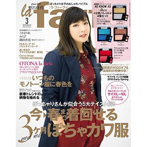la farfa 2018年3月号 画像
