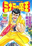 ミナミの帝王 113 (ニチブンコミックス)