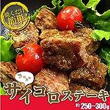 牛肉サイコロステーキ300g(150g×2) 《*冷凍便》
