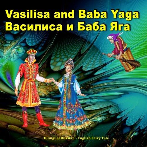 Vasilisa and Baba Yaga. Bilingual Russian - English Fairy Tale: Dual Language Illustrated Children's Book. (Russian and English Edition)