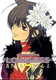 LOVELESS: 7 (ZERO-SUMコミックス)
