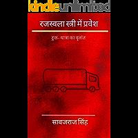 Rajasvala stree men pravesh रजस्वला स्त्री में प्रवेश: ट्रक-यात्रा का वृतांत (Hindi Edition)