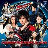 TOKUMEI SENTAI GO-BUSTERS CHARACTER SONG ALBUM