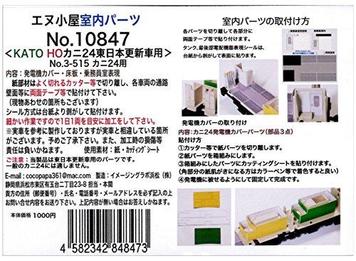 エヌ小屋 HOゲージ 10847 カニ24東日本更新車 室内パーツ KATO用