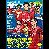サッカーダイジェスト 2019/2/14号