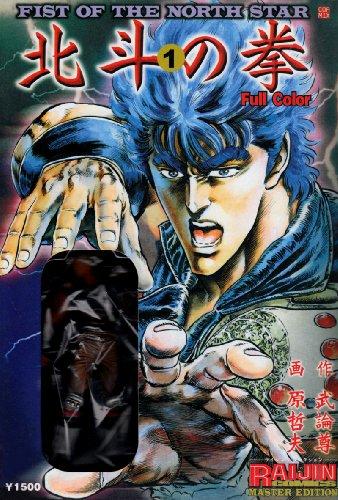 北斗の拳 1―Full color (ライジンコミックス (Fist Of The Northstar Manga)