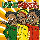 : Reggae Ga Arusa
