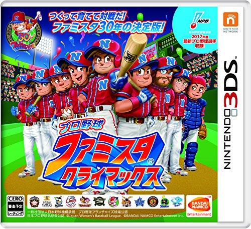 プロ野球 ファミスタ クライマックスの商品画像