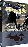 蝙蝠侠:猫头鹰法庭