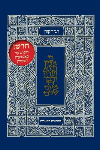 Koren Tanakh HaMa'alot (Hebrew Edition)