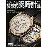 機械式腕時計年鑑 2016~2017年号 小さい表紙画像