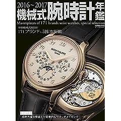 機械式腕時計年鑑 最新号 サムネイル