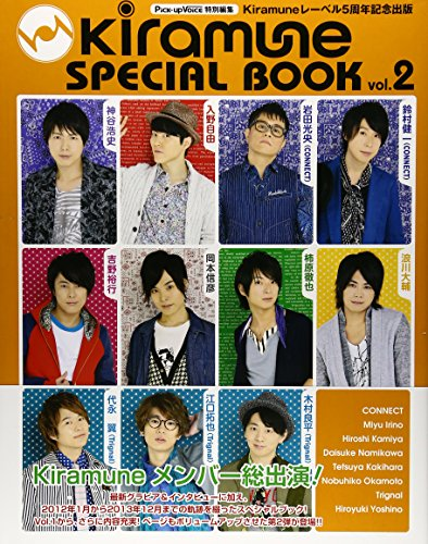 Kiramune SPECIAL BOOK〈vol.2〉