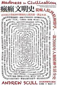 瘋癲文明史:從瘋人院到精神醫學,一部2000年人類精神生活全史 (Traditional Chinese Edition)
