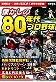 懐かしの80年代プロ野球 (別冊宝島 2145)