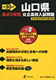 山口県公立高校入試問題 H30年度用 過去問題5年分収録(データダウンロード+CD付) (Z35)