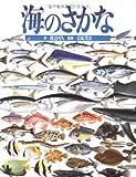 海のさかな (絵本図鑑シリーズ)