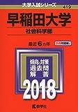 早稲田大学(社会科学部) (2018年版大学入試シリーズ)