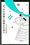 せっかち伯爵と時間どろぼう(2) (週刊少年マガジンコミックス)