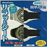 シリカクリン 時計ベルト用 サラッと保護シート BK 4枚入 腕時計ベルト裏に貼るだけ