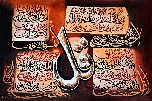 Hand Painted Oil On Canvas Individual Islamic Calligraphy - Four Quls - Unframed by Islamic Art Online