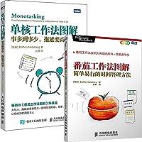 番茄工作法图解:简单易行的时间管理方法 +单核工作法图解:事多到事少,拖延变高效 套装共2册