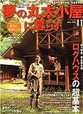 夢の丸太小屋に暮らす 2008年 11月号 [雑誌]
