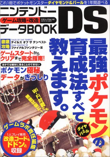 Price comparison product image Make the strongest Pokemon that is second to Nintendo DS game cheats or modify data BOOK-Diamond & Pearl who (three years old Mook (Vol.143)) (2006) ISBN: 4861990645 [Japanese Import]