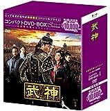 武神(ノーカット完全版) コンパクトDVD-BOX1(本格時代劇セレクション)[期間限定スペシャルプライス版]