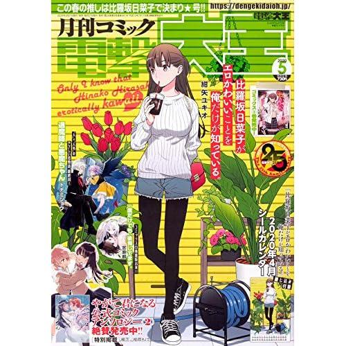 月刊コミック 電撃大王 表紙画像