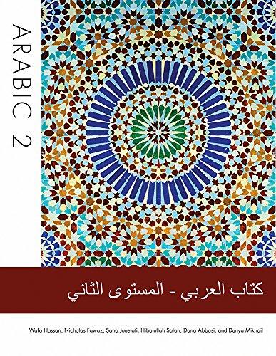 Arabic 2 (Arabic Language Studies)