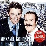 Snegopady - Mihail Bondarev i Villi Tokarev