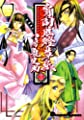 宵闇眩燈草紙 (5) Dengeki comics EX