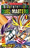 Story of Duel Masters 1 (ladybug Colo Comics) (2013) ISBN: 409141639X [Japanese Import]