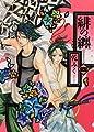 緋の纏 4巻 (IDコミックス ZERO-SUMコミックス)