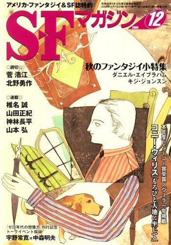 S-Fマガジン 2008年 12月号 [雑誌]