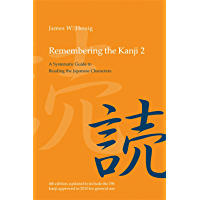 Remembering the Kanji 2: A Systematic Guide to Reading Japanese Characters (English Edition)