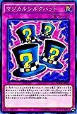 遊戯王 マジカルシルクハット ストラクチャーデッキ 武藤遊戯(SDMY)シングルカード SDMY-JP037-N