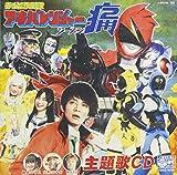 Momoi Haruko / Yamagata Yukio And Mojo / Akagi Nobuo To Yamagata Yukio And Mojo - Unofficial Sentai Akibaranger Season 2 (Hikonin Sentai Akibaranger Season Tsu!) Theme: Akibaranger Season Tsu! / Super Sentai Hikonin Oenka [Japan CD] COCC-16720