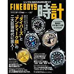 FINEBOYS時計 最新号 サムネイル