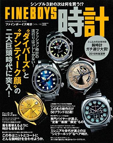 FINEBOYS時計 最新号 表紙画像